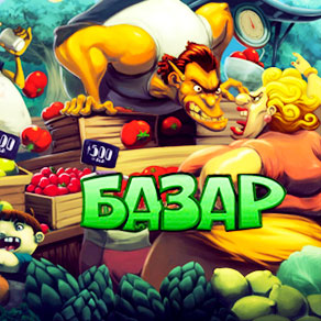 Игровые автоматы базар играть бесплатно и без регистрации базар игровой автомат wizards castle